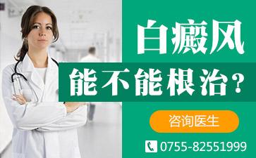 惠州医院哪有白癜风