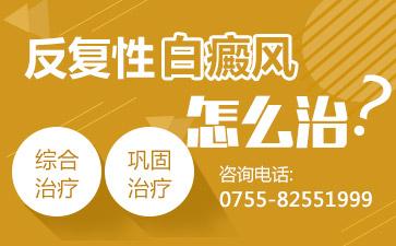 深圳如何有效预防散发型白癜风