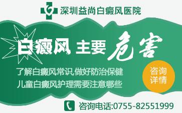 深圳男性白癜风如何更快康复