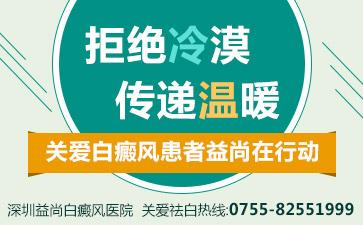 深圳如何预防儿童白癜风的发生