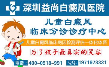 深圳有哪些白癜风专科医院