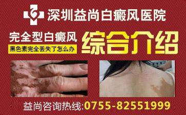 深圳如何正确的护理白癜风患者呢
