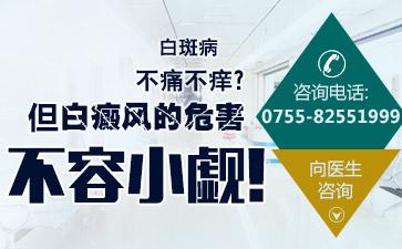 深圳白癜风医院收费贵不贵