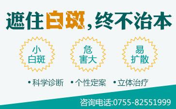 惠州白癜风康复医院